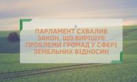 Асоціація міст України вітає прийняття Верховною Радою законопроєкту 2194